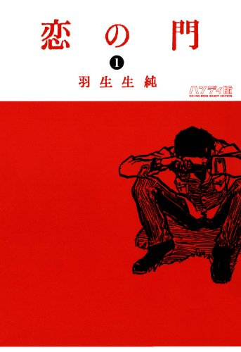 恋の門 1<恋の門> (ビームコミックス)