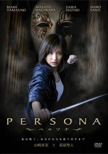 ペルソナ [DVD]
