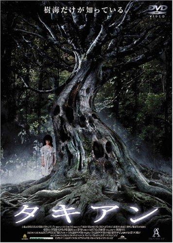 タキアン [DVD]