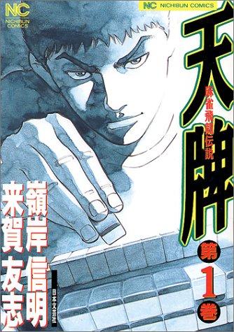 天牌 1―麻雀飛龍伝説 (ニチブンコミックス)
