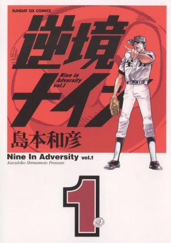 逆境ナイン(1) (サンデーGXコミックス)