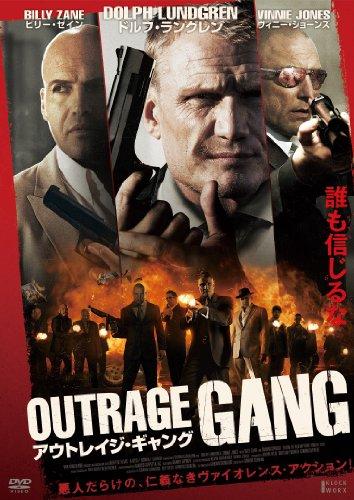 アウトレイジ・ギャング [DVD]