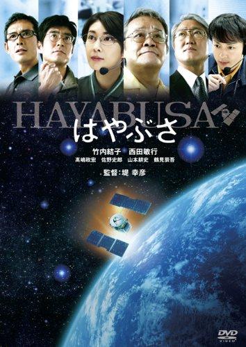 はやぶさ/HAYABUSA [DVD]