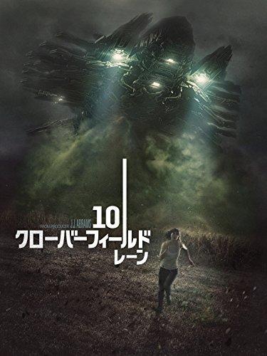 10クローバーフィールド・レーン (字幕版)