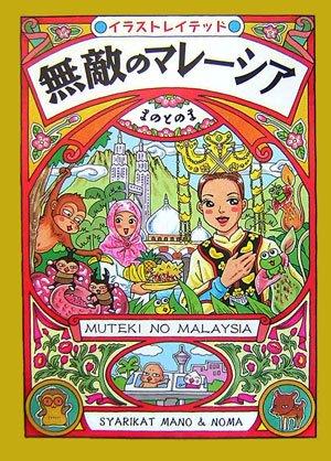 無敵のマレーシア