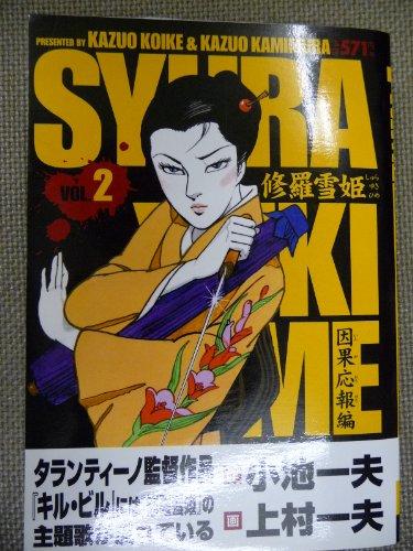 修羅雪姫 2(因果応報編) (キングシリーズ)