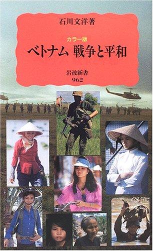 カラー版 ベトナム 戦争と平和 (岩波新書 新赤版 (962))