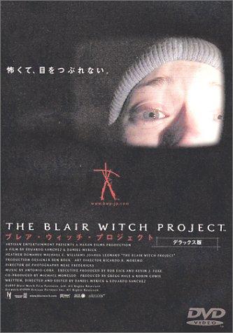 ブレア・ウィッチ・プロジェクト デラックス版 [DVD]