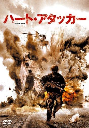 ハート・アタッカー [DVD]