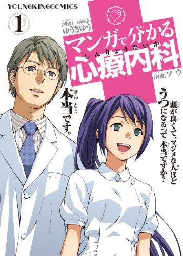 マンガで分かる心療内科 1 (ヤングキングコミックス)