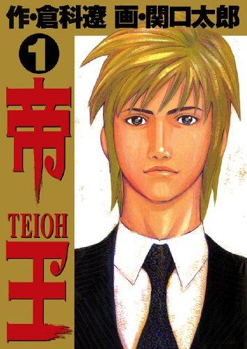 帝王(1) (ビッグコミックス)