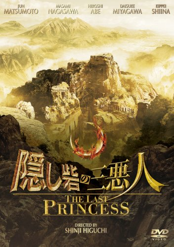 隠し砦の三悪人 THE LAST PRINCESS スタンダード・エディション [DVD]