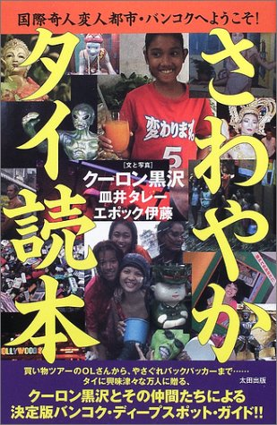 さわやかタイ読本―国際奇人変人都市・バンコクへようこそ!