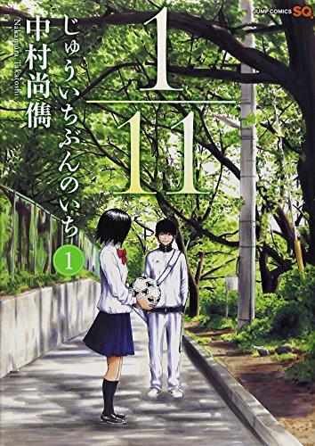 1/11じゅういちぶんのいち 1 (ジャンプコミックス)