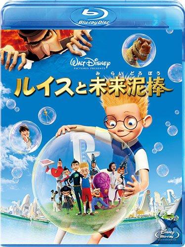 ルイスと未来泥棒 [Blu-ray]