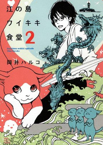 江の島ワイキキ食堂 2 (ねこぱんちコミックス)