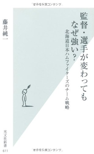 監督・選手が変わってもなぜ強い? 北海道日本ハムファイターズのチーム戦略 (光文社新書)