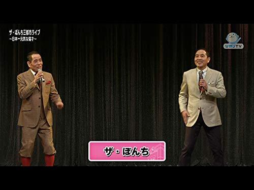 ザ・ぼんち三都市ライブ~日本一元気な漫才~(2016/3/12公演)