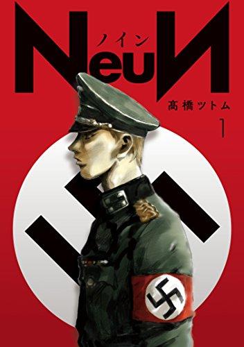 NeuN(1) (ヤングマガジンコミックス)