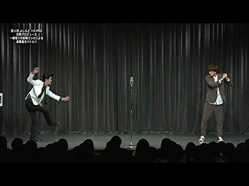第5回 よしもと×K-PRO合同プロデュース・一夜限りの即興コンビによる即興漫才バトル!!(2019/3/30公演)