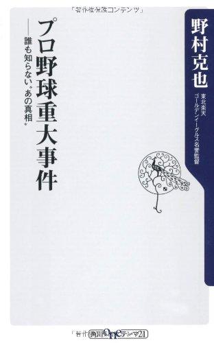 """プロ野球重大事件 誰も知らない""""あの真相"""" (角川oneテーマ21)"""