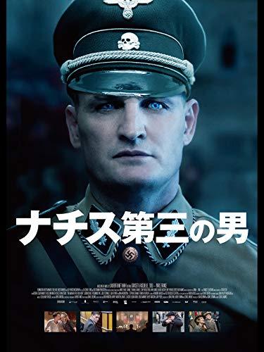 ナチス第三の男(字幕版)