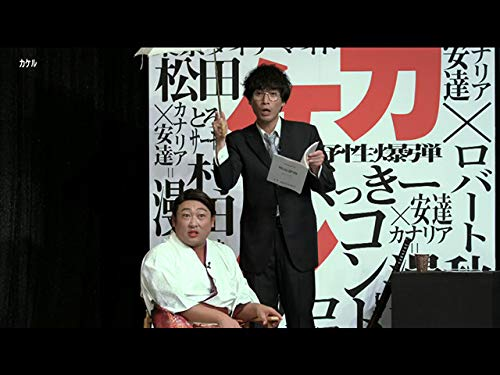 カケル(2017/9/10公演)