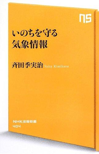 いのちを守る気象情報 (NHK出版新書)