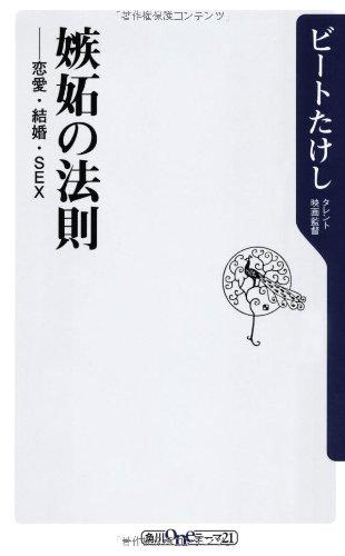 嫉妬の法則 恋愛・結婚・SEX (角川oneテーマ21)