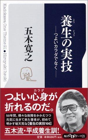 養生の実技―つよいカラダでなく (角川oneテーマ21)