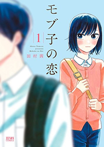 モブ子の恋 1巻