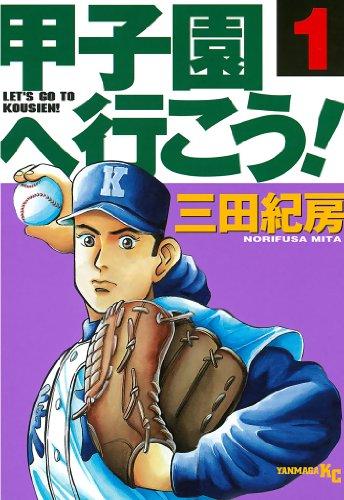 甲子園へ行こう!(1) (ヤングマガジンコミックス)