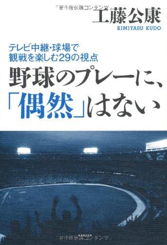 野球のプレーに、「偶然」はない ~テレビ中継・球場での観戦を楽しむ29の視点~