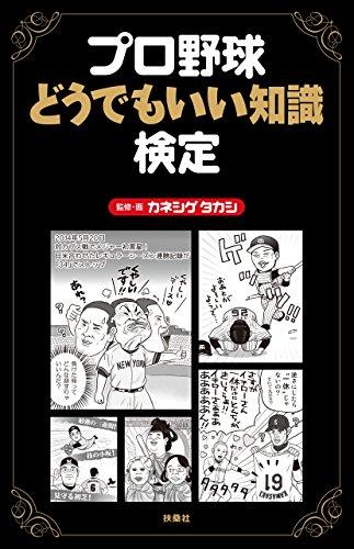 プロ野球どうでもいい知識検定 (扶桑社BOOKS)