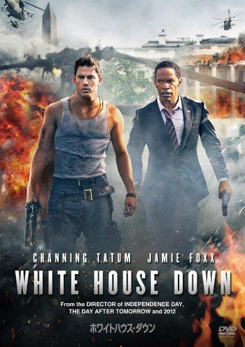 ホワイトハウス・ダウン [SPE BEST] [DVD]