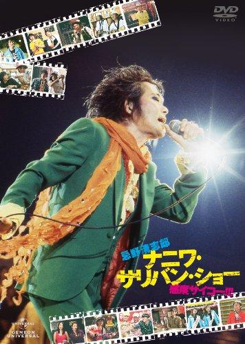 忌野清志郎 ナニワ・サリバン・ショー ~感度サイコー!!!~ [DVD]