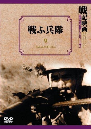 戦ふ兵隊 戦記映画復刻版シリーズ 9 [DVD]