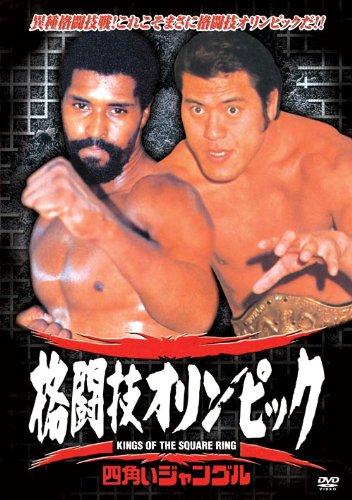 四角いジャングル 格闘技オリンピック RAX-103N [DVD]