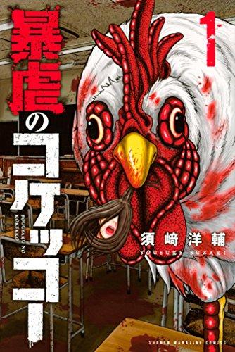 暴虐のコケッコー(1) (マガジンポケットコミックス)