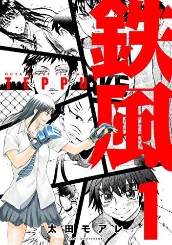 鉄風(1) (アフタヌーンコミックス)