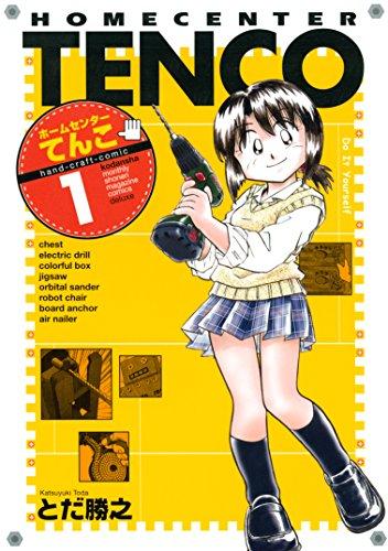 ホームセンターてんこ(1) (月刊少年マガジンコミックス)