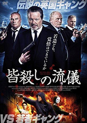 皆殺しの流儀 [DVD]