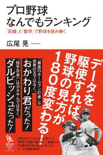 プロ野球なんでもランキング 「記録」と「数字」で野球を読み解く (知的発見!BOOKS)