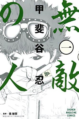 無敵の人(1) (週刊少年マガジンコミックス)