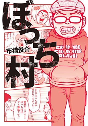 ぼっち村 (SPA!コミックス)