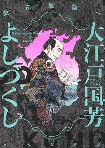 大江戸国芳よしづくし (ニチブンコミックス)
