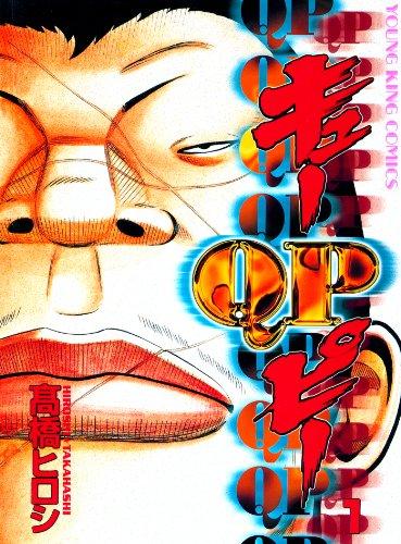 QP(キューピー)(1) (ヤングキングコミックス)