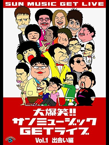 大爆笑!!サンミュージックGETライブ Vol.1 「出会い」編