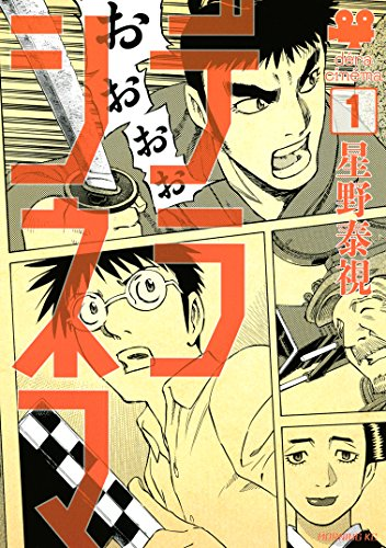 デラシネマ(1) (モーニングコミックス)