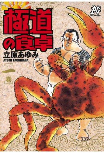 極道の食卓(1) (プレイコミック・シリーズ)